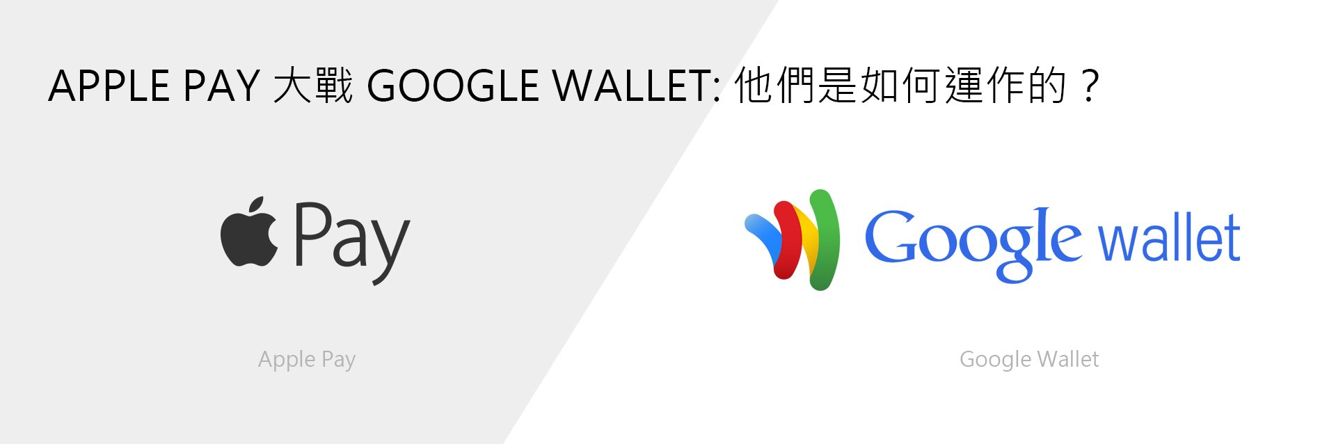 Apple Pay vs google Wallet