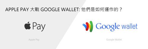 Apple Pay 大戰 Google Wallet(電子錢包): 他們是如何運作的?