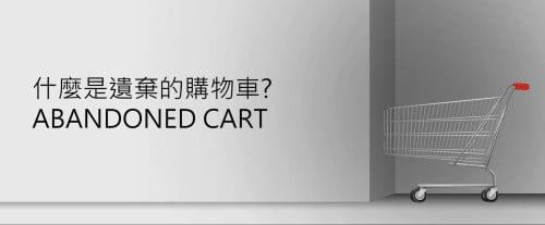 什麼是遺棄的購物車(Abandoned Cart)?