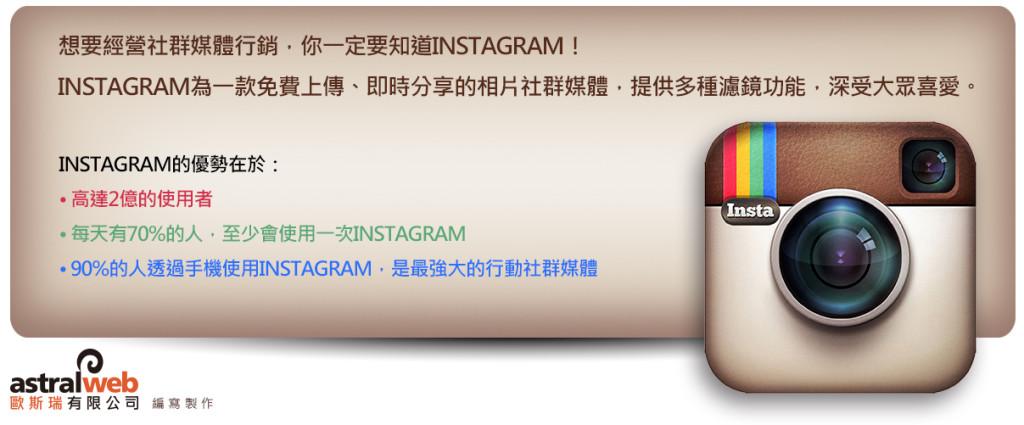 社群媒體行銷:Instagram