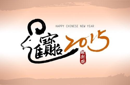2015 新春愉快,洋洋得意過好年!