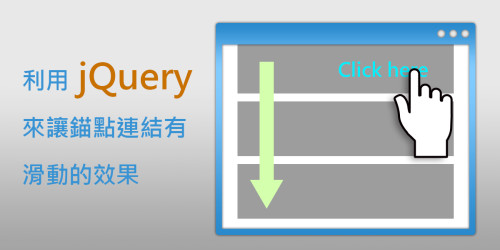 如何利用jQuery來讓錨點連結有滑動的效果?