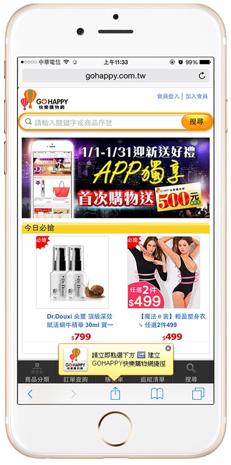 image04 多商店購物網-GoHappy