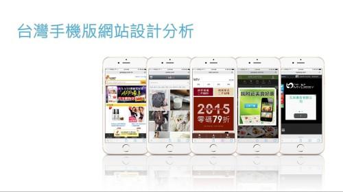 手機網頁設計新取向─台灣五大案例分析!