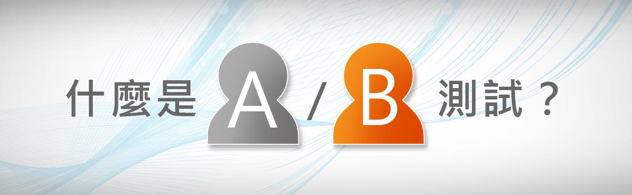 什麼是A/B測試?