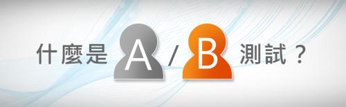 別再猜測客戶心思了!直接用A / B測試來告訴你