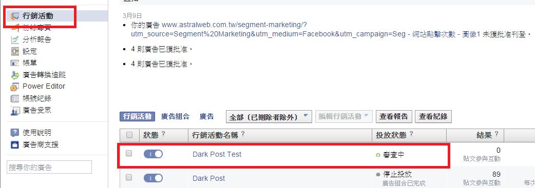 臉書刊登廣告
