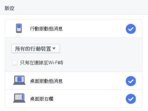 臉書隱藏廣告行銷活動