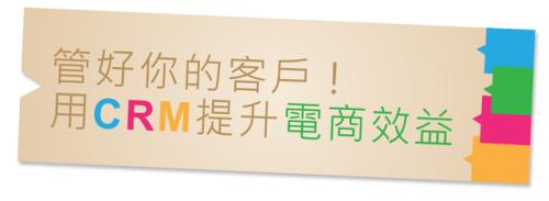 管好你的客戶!用CRM提升電商效益