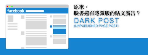 【Facebook】如何建立臉書隱藏貼文(Dark Post)廣告?
