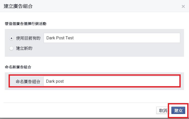 臉書行銷活動