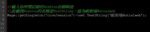 如何在Magento使用Session?