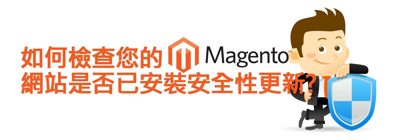 Magento 安裝安全性更新