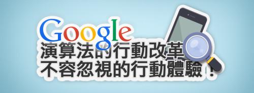 Google演算法的行動改革─不容忽視的行動體驗!