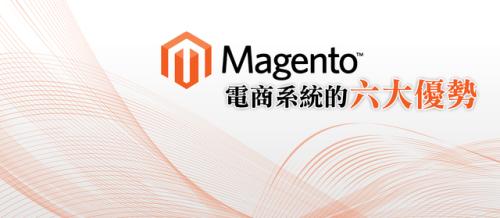 Magento電商系統的六大優勢