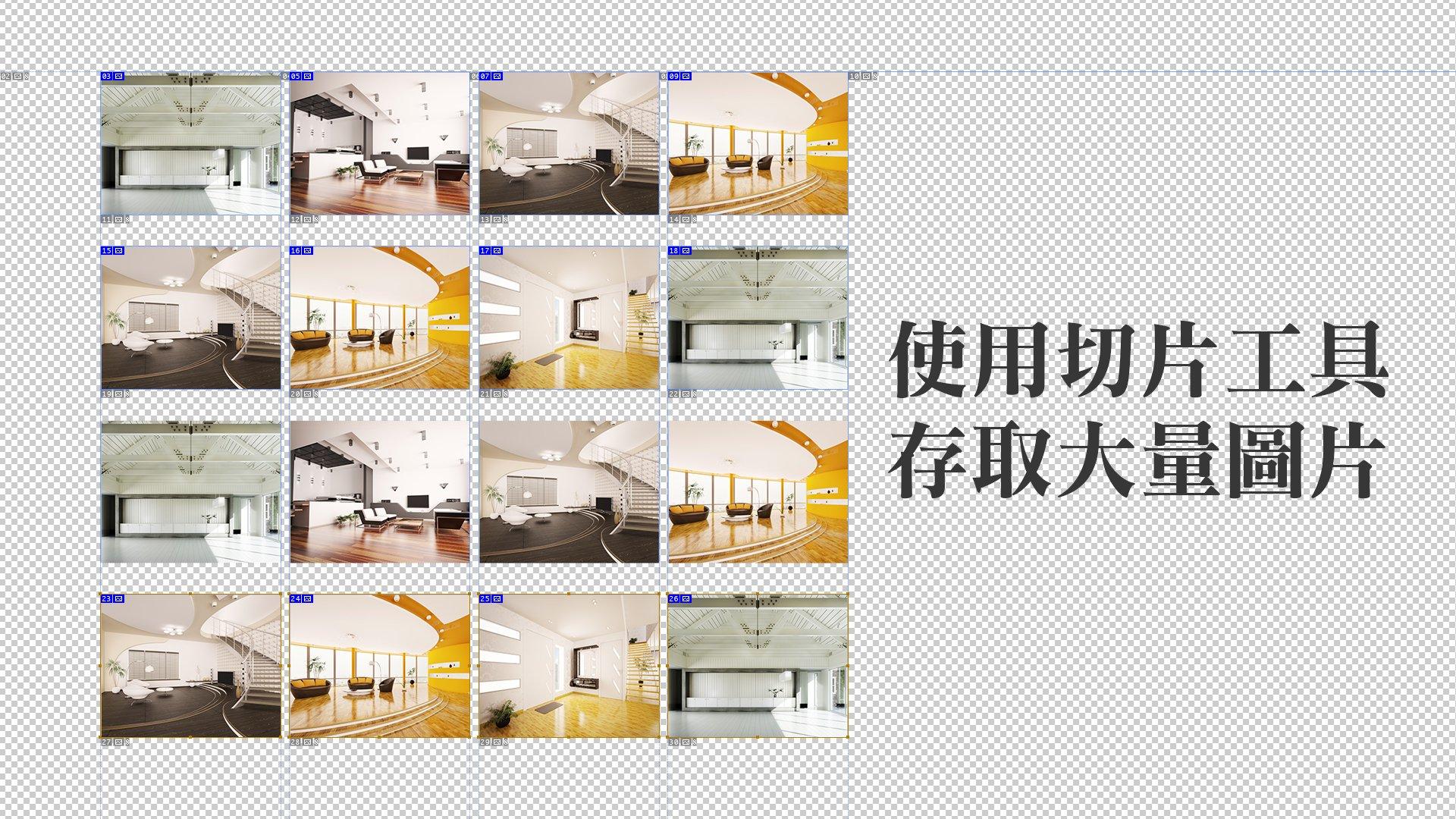 使用切工具存取大量圖片