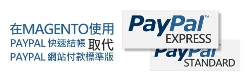 在Magento使用Paypal Express取代Paypal standard