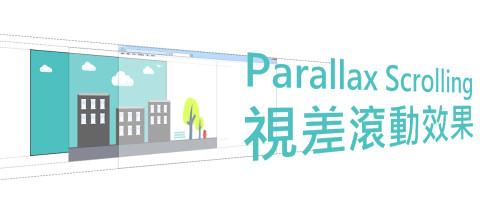 jQuery特效:Parallax Scrolling 視差滾動
