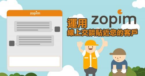 運用ZOPIM線上交談貼近您的客戶