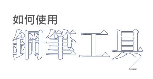 Illustrator教學:【入門篇】鋼筆工具