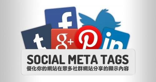 優化你的網站在Facebook, Google+…分享的顯示內容