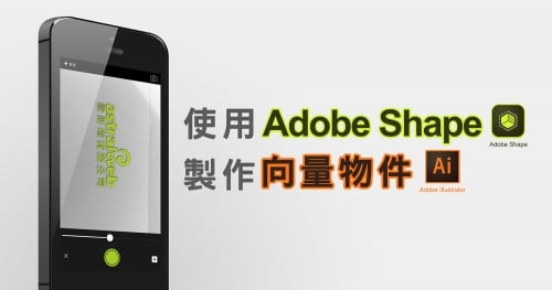 Illustrator教學:【入門篇】使用Adobe Shape製作向量物件