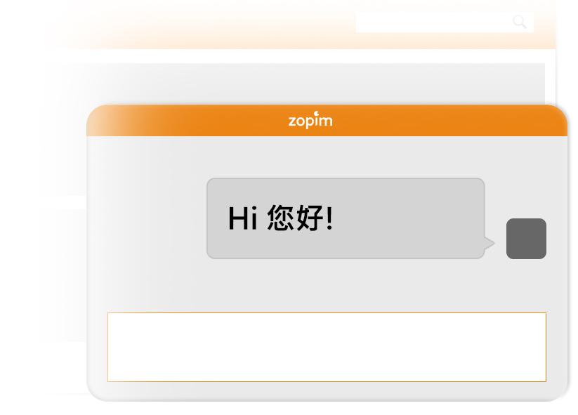 Zopim線上交談