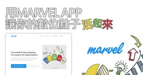 用Marvel App讓你的數位點子活起來