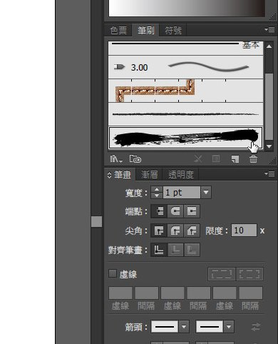 Illustrator自製向量筆刷