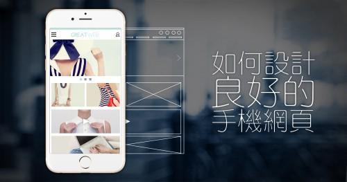 如何設計良好的手機網頁