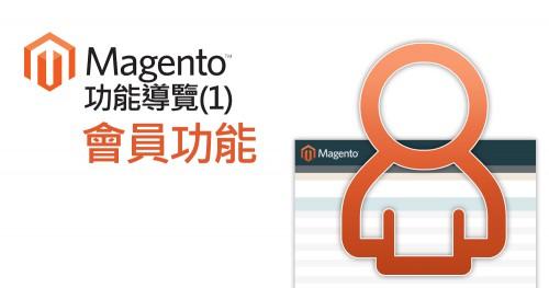 Magento功能導覽(1) 會員功能