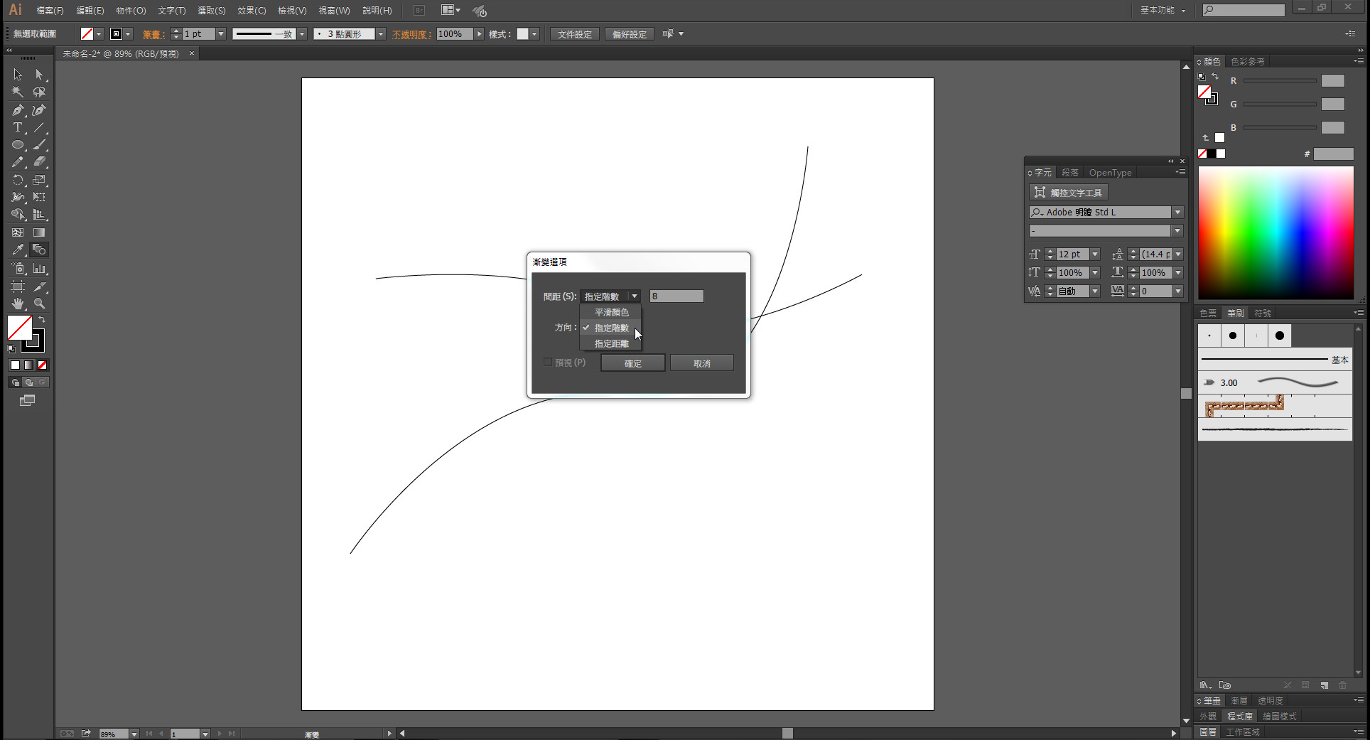 Illustrator漸變工具