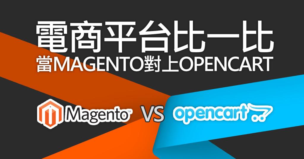 電商平台比一比,當Magento對上OpenCart