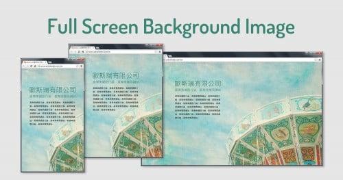 滿版背景圖的製作方法- CSS & jQuery