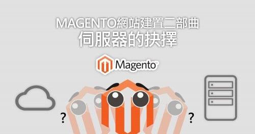Magento網站建置二部曲—–伺服器的抉擇