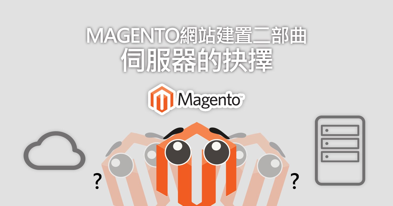 Magento網站建置伺服器