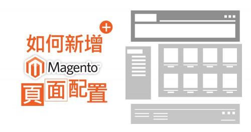 如何新增Magento頁面配置