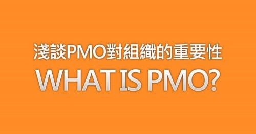 淺談PMO對組織的重要性