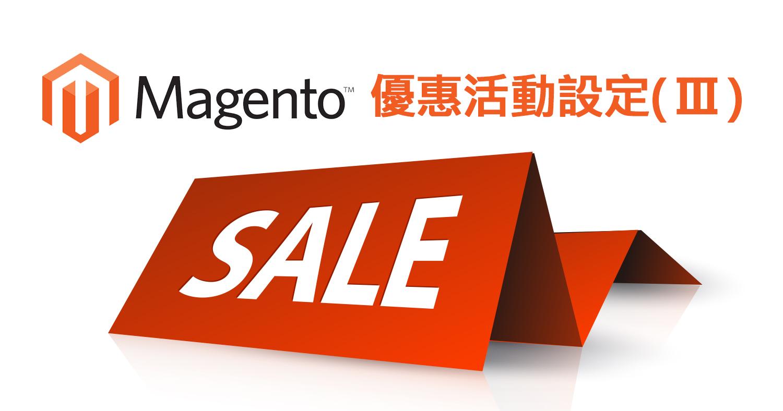 Magento優惠活動設定(III)