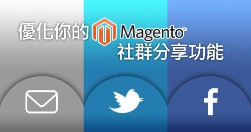 優化你的Magento社群分享功能