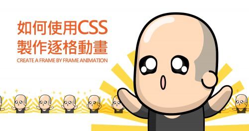 如何使用CSS製作逐格動畫