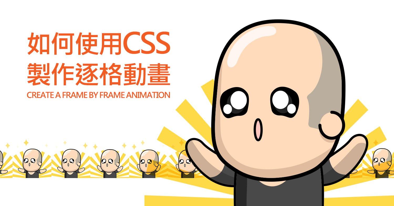 CSS製作逐格動畫