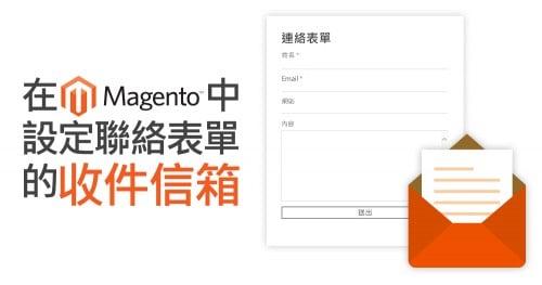 在Magento中設定聯絡表單的收件信箱