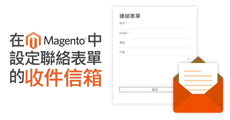 Magento設定聯絡表單的收件信箱
