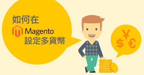 如何在Magento設定多貨幣