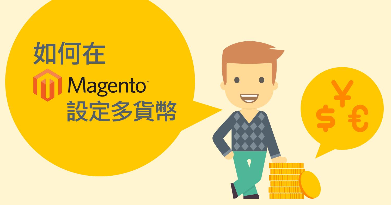 Magento設定多國貨幣