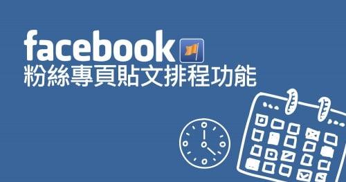 Facebook粉絲專頁貼文排程功能