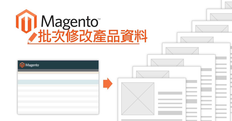 Magento 批次修改產品資料