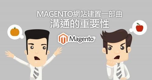 Magento網站建置一部曲—–溝通的重要性