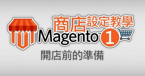 開始佈置您的Magento網站、準備開店了。